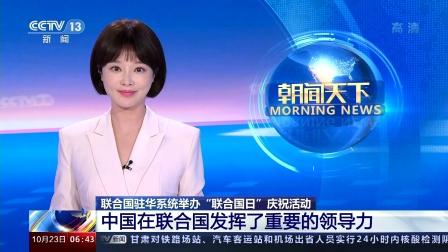"""联合国驻华系统举办""""联合国日""""庆祝活动 中国在联合国发挥了重要的领导力"""