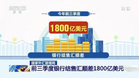 国家外汇管理局·前三季度银行结售汇顺差1800亿美元