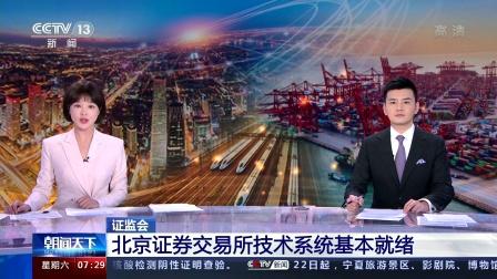 证监会·北京证券交易所技术系统基本就绪