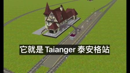 Trainz系列剧透:新增车站,延伸全新线路!