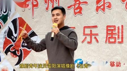 喜乐艺术团公益演出青年演员雷阳演唱豫剧《包青天》选段现场视频