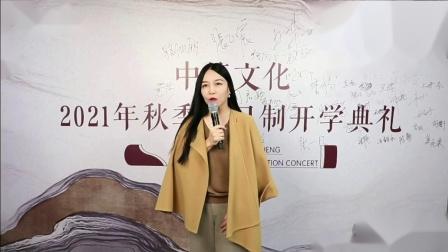 【古筝】袁莎致辞全日制秋季开学礼 2021.10.23(中筝)