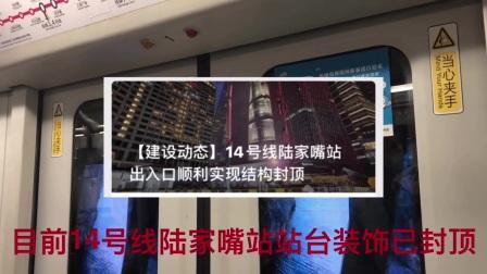 上海地铁1号线(5)