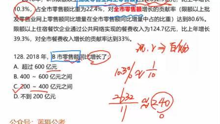 2022北京市考笔试系统班-套题演练-数资2