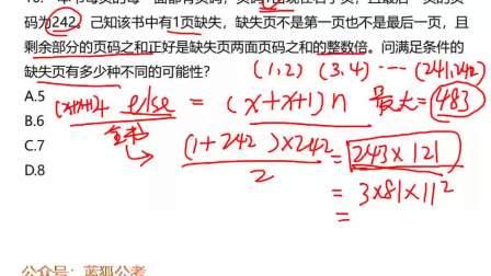 2022北京市考笔试系统班-真题演练:2021北京区级+乡镇题目讲解-数资