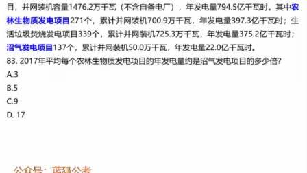 2022山东省考笔试系统班二期-套题演练-数资2