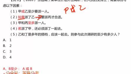 2022山东省考笔试系统班二期-方法精讲-判断6