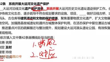 2022北京市考笔试系统班-真题演练:2021北京区级+乡镇题目讲解-言语