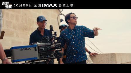 【IMAX NTTD】007摄影机幕后特辑