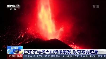 西班牙:拉帕尔马岛火山持续喷发 没有减弱迹象
