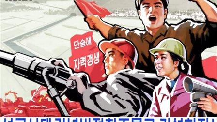 【朝鲜歌曲】建设一个伟大繁荣的强国!(高音质)