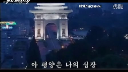 【朝鲜歌曲】平壤在我心中