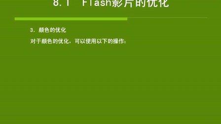 Flash卡通动画设计 8-04