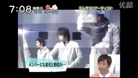 100508 zoom sata - 龟梨P and KAT-TUN Going!