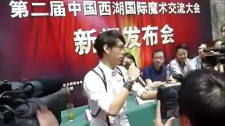 2011-09-14 台灣魔術師文沛然出席新聞發布會 精華版