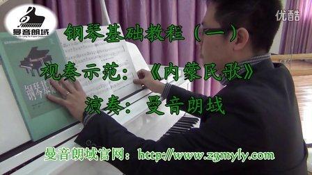 钢琴基础教程一《内蒙民歌》视奏示范