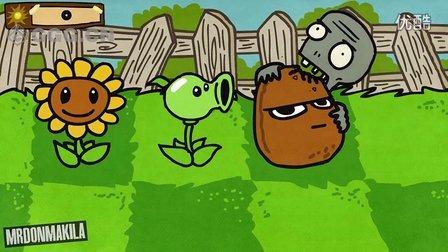 ★植物大战僵尸★《悲剧的土豆》动画