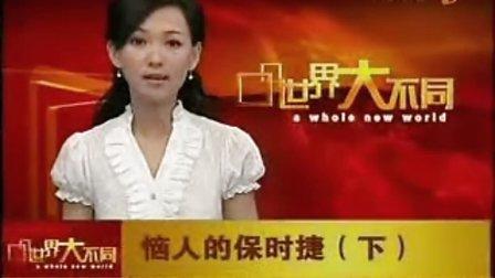 义乌:保时捷被陪180万