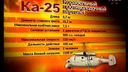 苏联制造(俄语英字)Ka-25 直升机