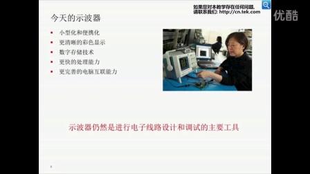 超清 示波器的使用方法及基础知识1-1