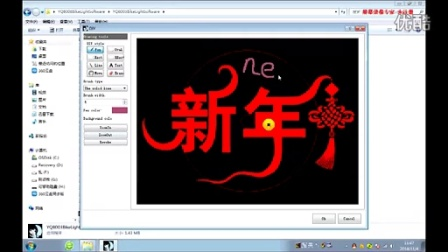 YQ8008-Bicycle wheel light software instructions