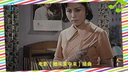 电影【她从雾中来】插曲