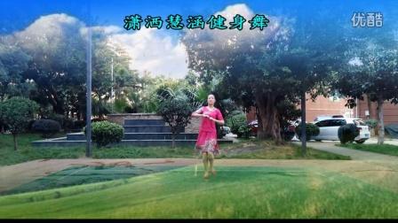 潇洒慧涵★《美丽的牧羊姑娘》编舞:梅子