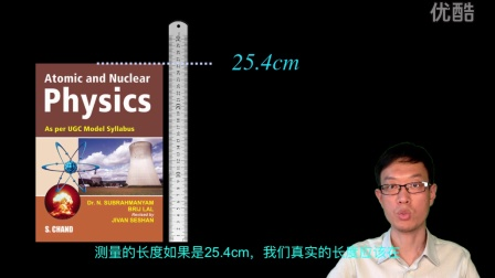 AP物理1 1 measurement 、uncertainty and significnat figures 测量、误差和有效数字 AP physics1