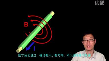 高中物理选修3-1 32 几种常见的磁场