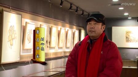 """""""李龙潭、刘心亮中国画新作展""""在济南举办"""