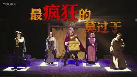 百老汇音乐剧《我,堂吉诃德》中文版宣传片