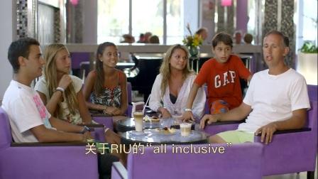RIU国际度假酒店-一价全包式享受(all inclusive)