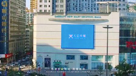 城市媒体新高度-天信传媒(鞍山)