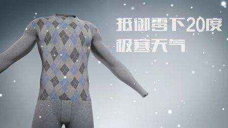 保暖内衣3D展示
