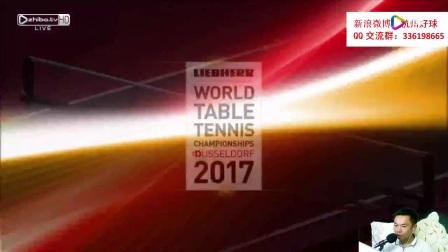 2017世乒赛男单:奥恰洛夫VS丹羽孝希