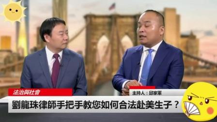 美国华人律师刘龙珠新书《川普时代,如何赴美生子》