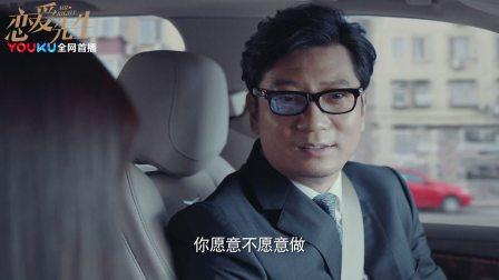 恋爱先生 44 呆萌大叔邹北业 成功表白美女乔依林