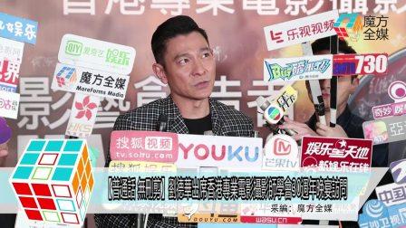 2018-03-05普通話無刪剪 劉德華出席香港專業電影攝影師學會30週年晚宴訪
