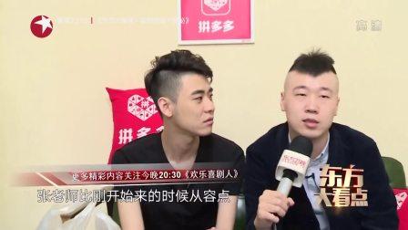 20180325《东方大看点》张云雷 杨九郎 cut ,欢乐喜剧人第四季第11期