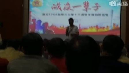广空八七四三四部队三大队十三连战友聚会首聚广州