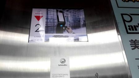 (2018.7)深圳龙城万科里Schindler观光电梯(3F-1F)