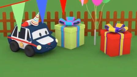 汽车玩具卡通:小警车的生日收到许多生日礼物.avi
