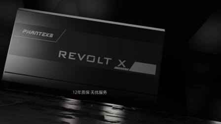 Revolt X 白金牌双系统全模组电脑电源