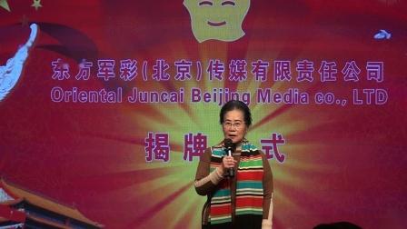 现场直播:东方军彩揭牌仪式在北京奥加饭店奥加美术馆隆重举行(江改银报道)00017