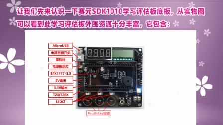 赛元SDK101X学习评估板—总体介绍
