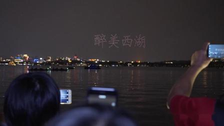 科技与文化融合,300架无人机在西湖上空起舞