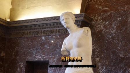 【欧洲随拍18】法·卢浮宫(世界上最古老、最大、最著名的博物馆之一)