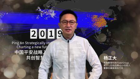 中国平安旗下麦奇教育科技云合唱《天下平安》