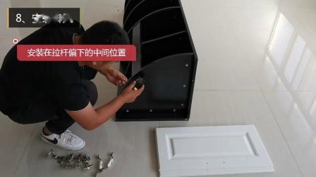 柜子安装视频(慢版).mp4