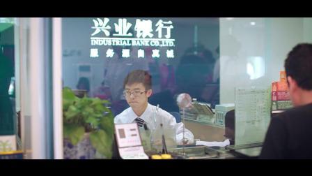 重庆兴业银行歌曲MV
